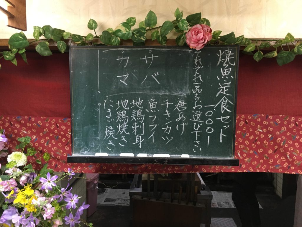 薩摩川内市 だるま亭