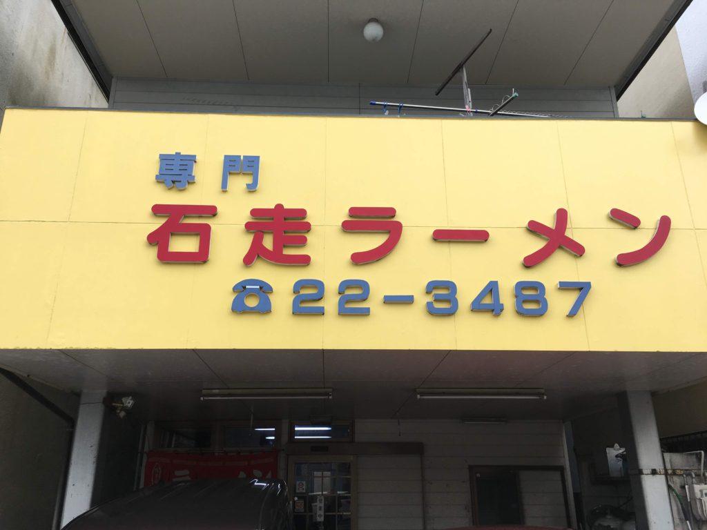 薩摩川内市 石走ラーメン
